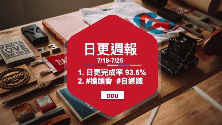 日更團週報 0719-0725