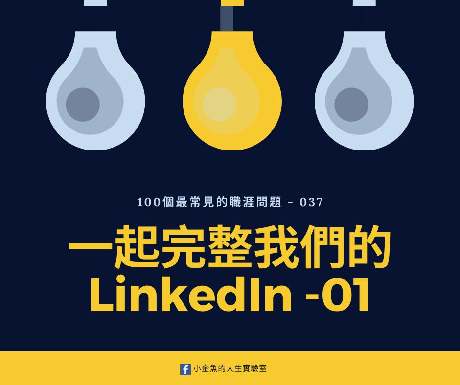 職涯100問-037 一起完整我們的LinkedIn 01
