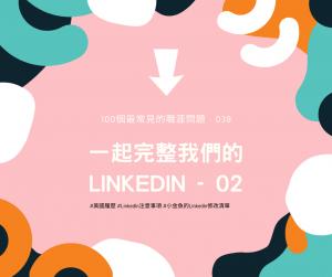 職涯100問-038 一起完整我們的LinkedIn 02 美國履歷 / LinkedIn 注意事項、小金魚LinkedIn修改清單