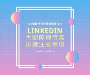 LinkedIn大頭照與背景挑選注意事項