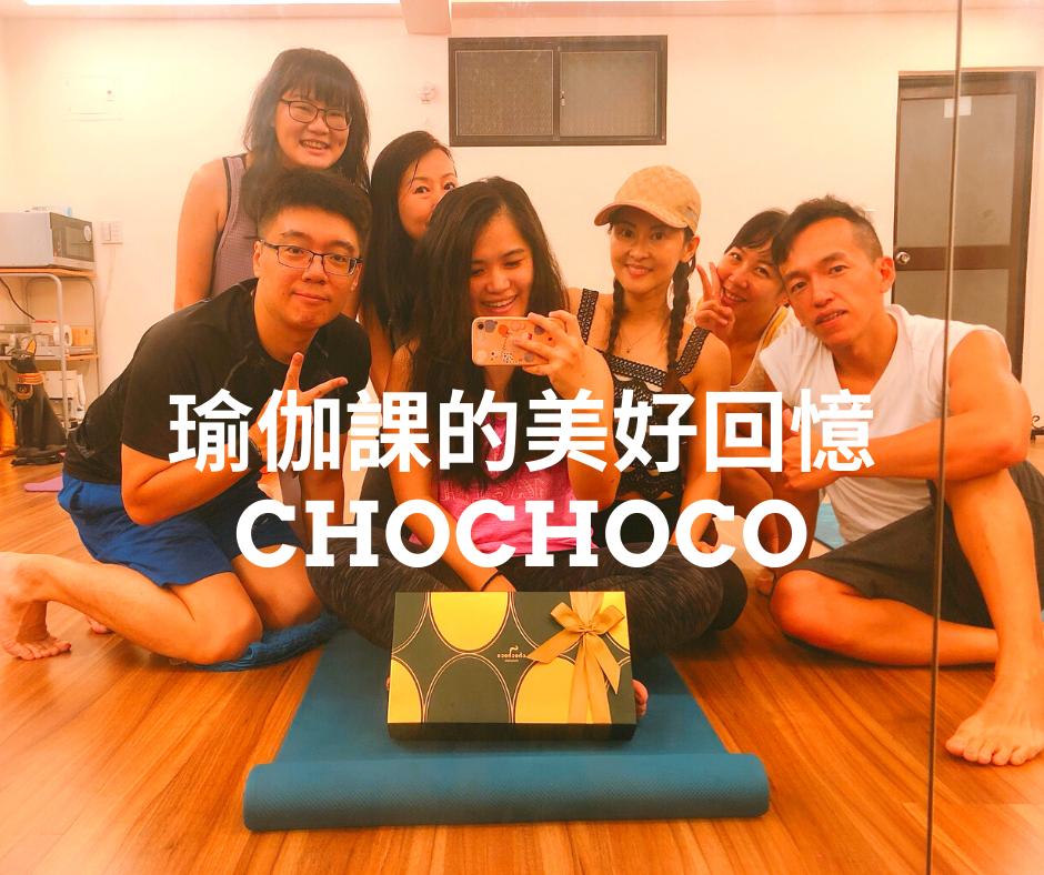 [品牌合作-試吃心得]瑜伽課快的回憶-chochoco 2020中秋禮盒