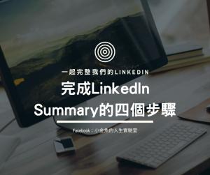 完成LinkedIn summary的四個步驟