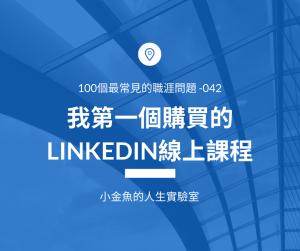 我第一個購買的LinkedIn線上課程 from Udemy