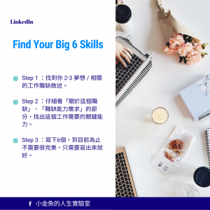 linkedin - find your big 6 skills