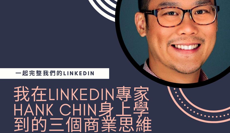 職涯100問-048 我在LinkedIn專家Hank Chin身上學到的三個商業思維