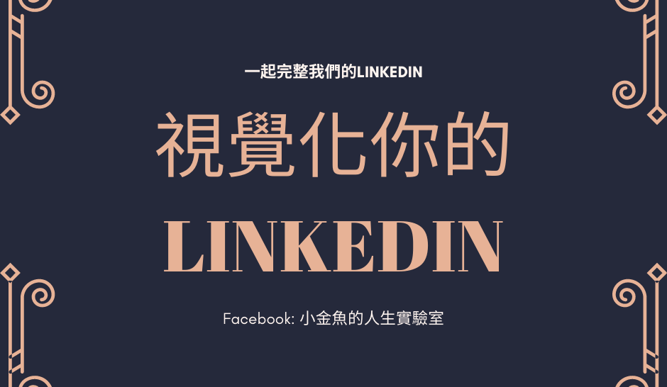 LinkedIn教學-視覺化你的LinkedIn,提高能見度