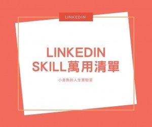 LinkedIn Skills & Endorsements 的萬用清單