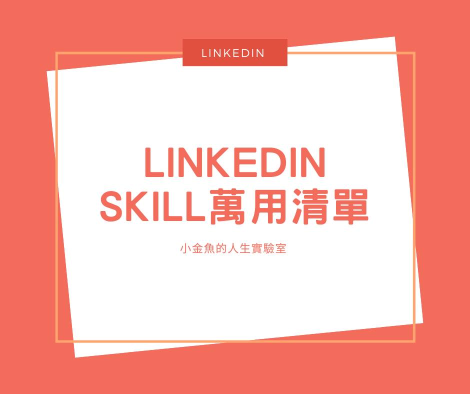 LinkedIn Skills & Endorsements 的萬用清單