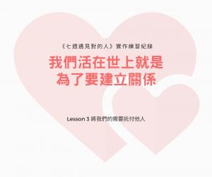 【《七週遇見對的人》實作】Lesson 3:將我們的需要託付他人