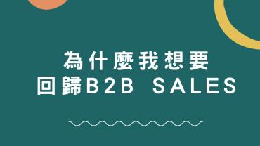 為什麼我想要回歸B2B sales