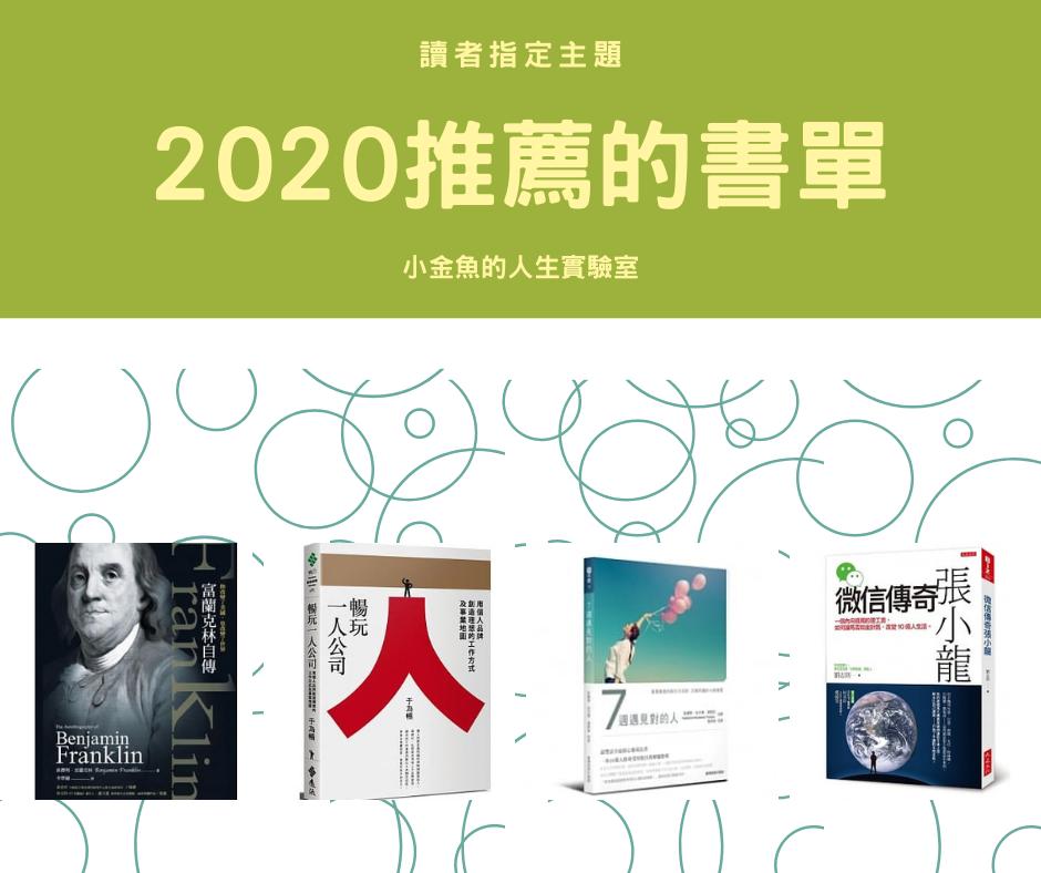 2020推薦的書單